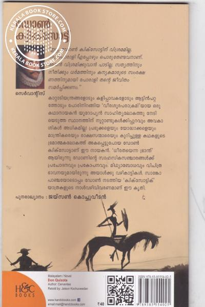 back image of ഡോണ് ക്വിക്സോട്ട്