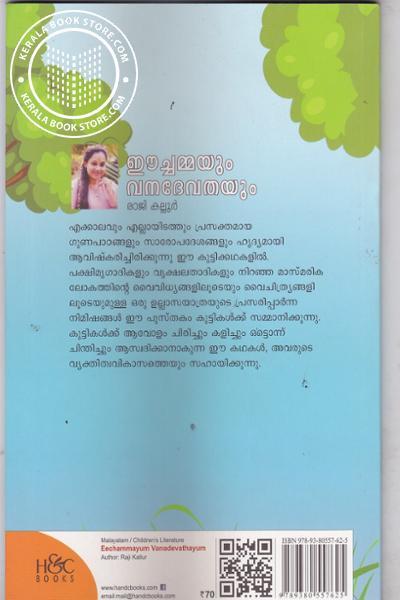 back image of ഈച്ചമ്മയും വനദേവതയും