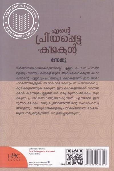 back image of എന്റെ പ്രിയപ്പെട്ട കഥകള് - സേതു