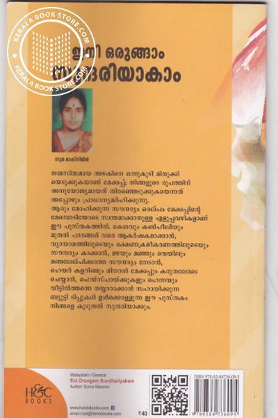 back image of Eni Orugam Sundhariyakam