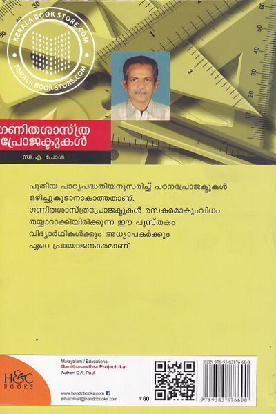 back image of ഗണിതശാസ്ത്ര പ്രൊജക്ടുകള്