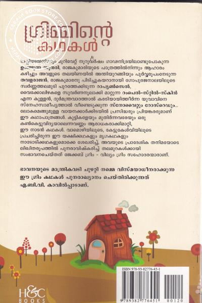 back image of Grimminte Kathakal