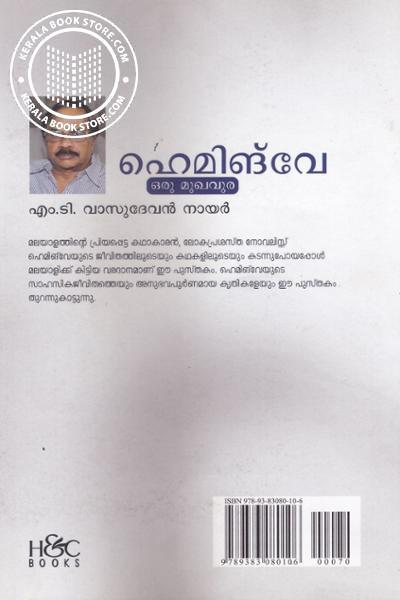 back image of ഹെമിങ്വേ ഒരു മുഖവുര