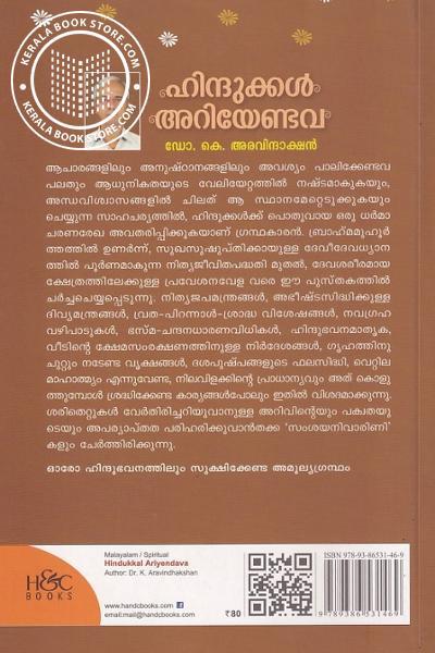 back image of ഹിന്ദുക്കള് അറിയേണ്ടവ