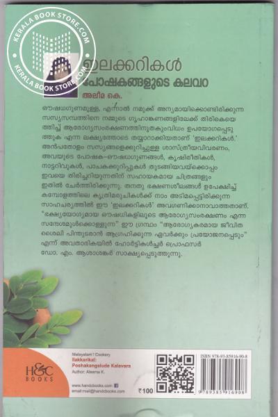 back image of Ilakkarikal Poshakangalude Kalavara