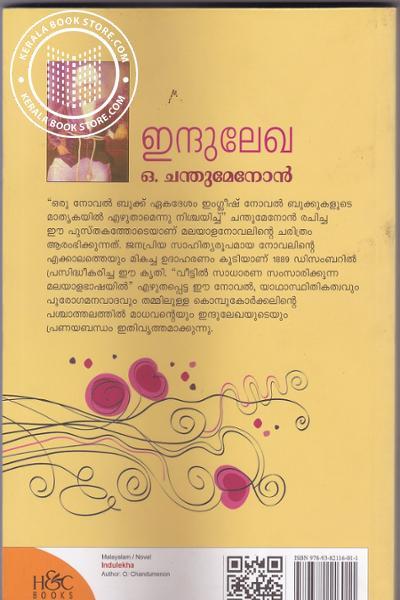 back image of Indulekha