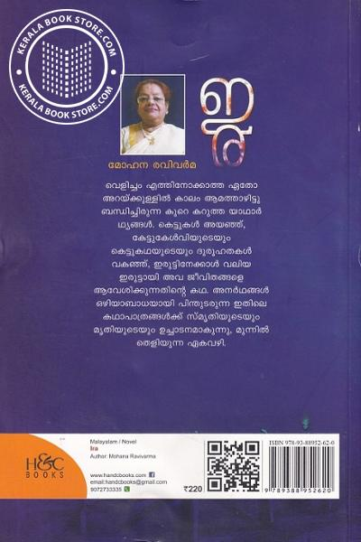 back image of ഇര
