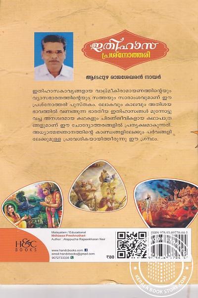 back image of ഇതിഹാസ പ്രശ്നോത്തരി