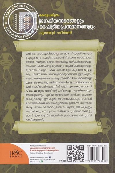 back image of ജനകീയ സമരങ്ങളും രാഷ്ട്രീയ പ്രസ്ഥാനങ്ങളും