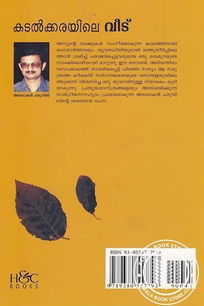 back image of കടല്ക്കരയിലെ വീട്