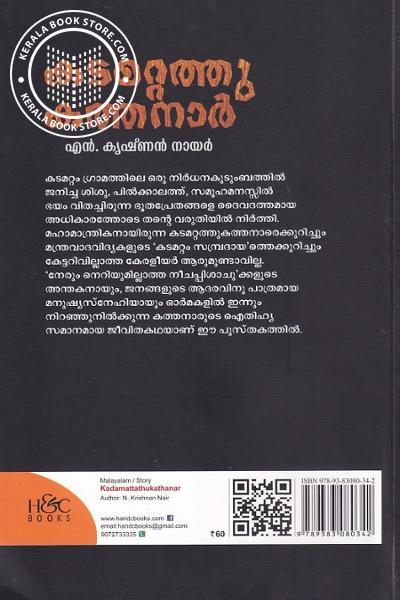 back image of കടമറ്റത്തു കത്തനാര്