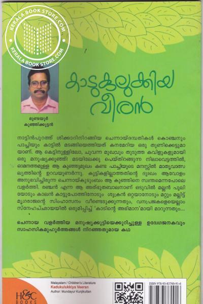 back image of കാടുകുലുക്കിയ വീരന്