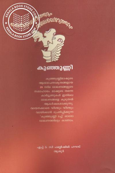 back image of Kaiyezhuthum Thalelezhuthum