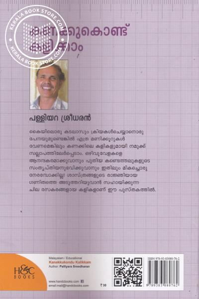 back image of Kanakkukondu Kalikkam
