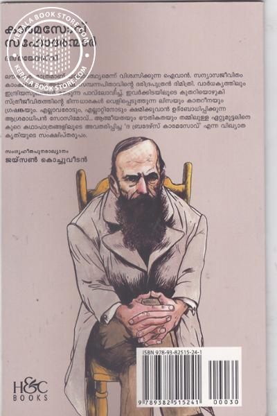 back image of കാരമസോവ് സഹോദരന് മാര്