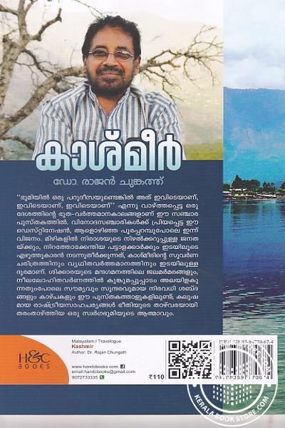 back image of കാശ്മീര്