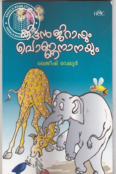 back image of Kashumangayum Kunju Malaghayum