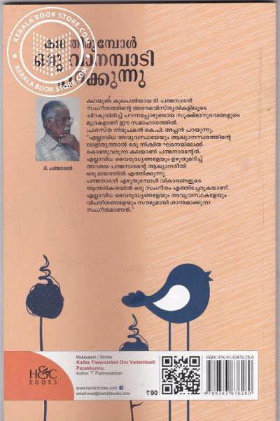 back image of Katha Theerumbol oru Vanambadi Parakkunnu