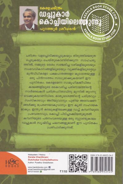 back image of Kerala Charitram Dachukar Kochiyilethunnu