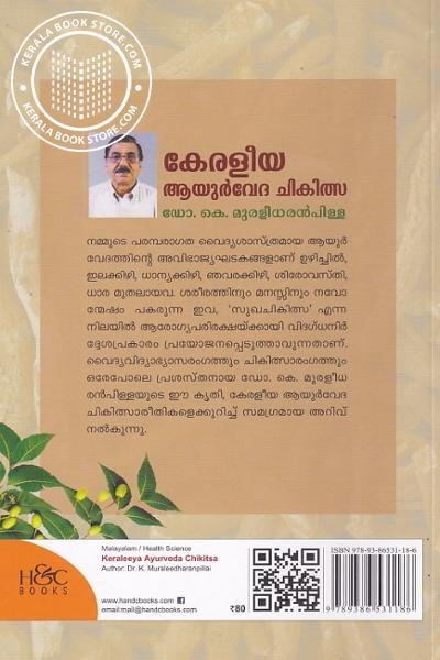 back image of കേരളീയ ആയുര്വേദ ചികിത്സ