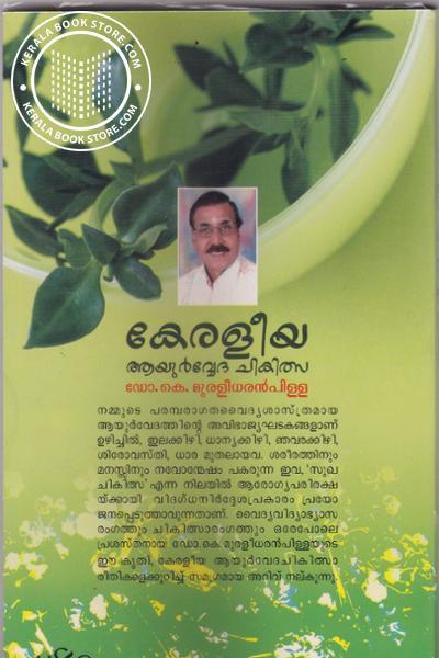 back image of Keraliya Ayurvedha Chikilsa