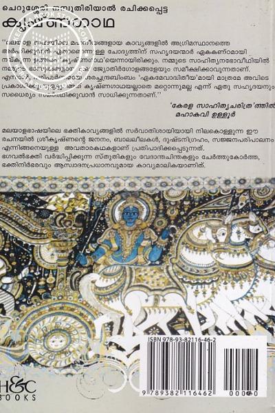 back image of കൃഷ്ണപ്പാട്ട്