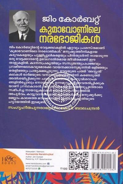 back image of കുമാവോണിലെ നരഭോജികള്