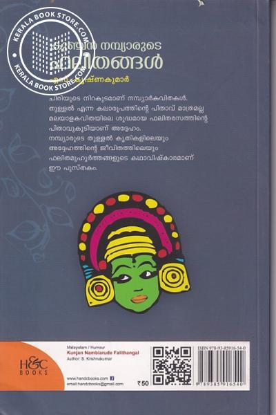 back image of കുഞ്ചന് നമ്പ്യാരുടെ ഫലിതങ്ങള്