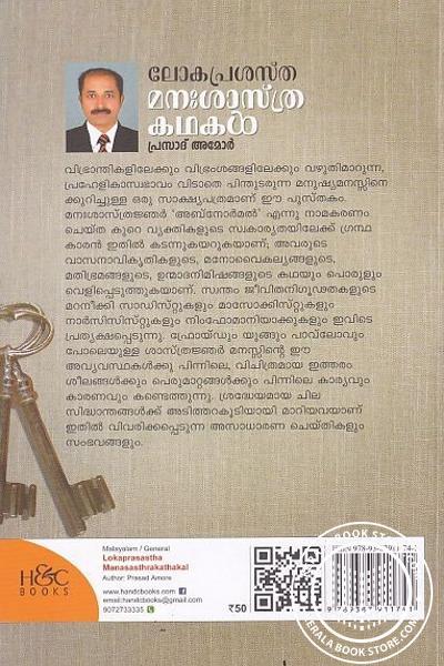 back image of ലോക പ്രശസ്ത മനഃശാസ്ത്ര കഥകള്