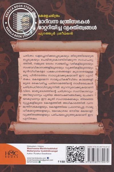 back image of മാറിവന്ന മന്ത്രിസഭകള് മാറ്ററിച്ച വ്യക്തിത്വങ്ങള്