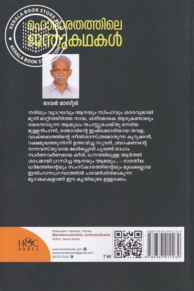 back image of മഹാഭാരതത്തിലെ ജന്തുകഥകള്