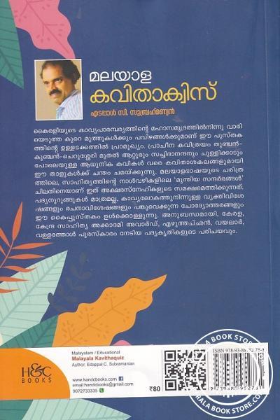 back image of മലയാള കവിതാക്വിസ്