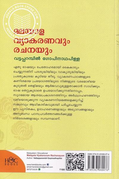 back image of മലയാള വ്യാകരണവും രചനയും