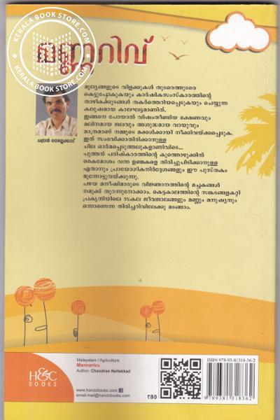 back image of മണ്ണറിവ്