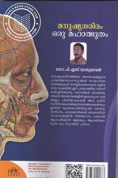 back image of Manushyasareeram Oru Mahathbutham