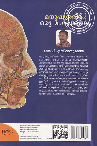 back image of മനുഷ്യശരീരം ഒരു മഹാത്ഭുതം