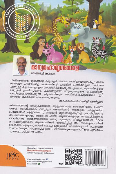 back image of മാന്യമഹാമൃഗങ്ങളേ