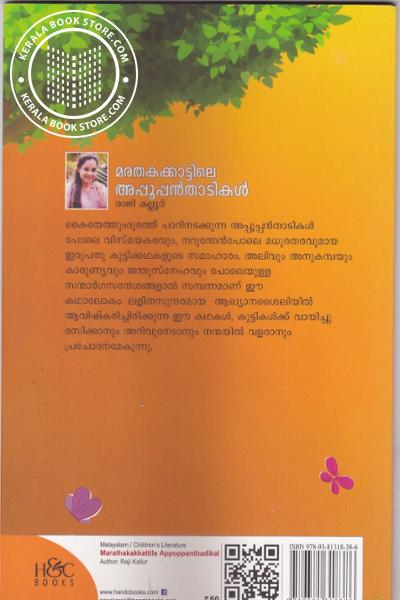 back image of Marathakakattile Appoppanthadikal