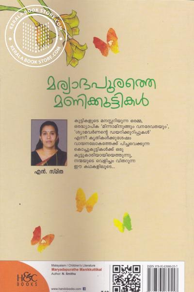 back image of Maryadapurathe Manikuttikal