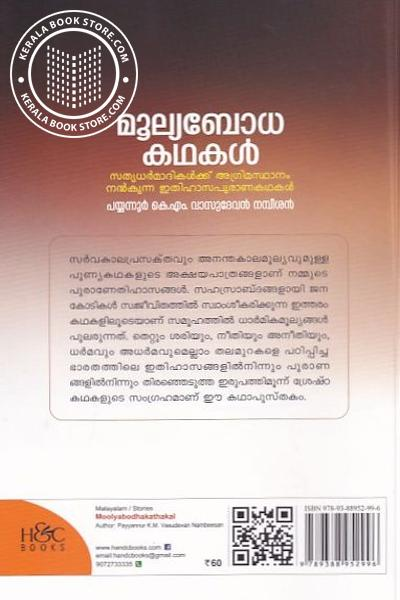 back image of മൂല്യബോധ കഥകള്