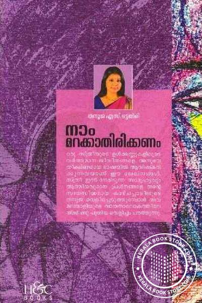 back image of നാം മറക്കാതിരിക്കണം