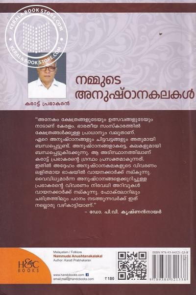 back image of നമ്മുടെ അനുഷ്ഠാനകലകള്