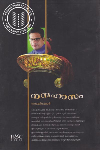 back image of നന്ദഹാസം