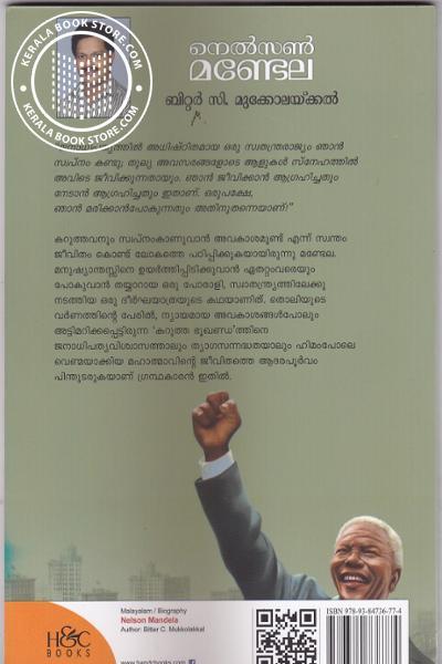 back image of Nelson Mandela