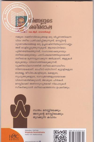 back image of Nilude Sareerabhasha