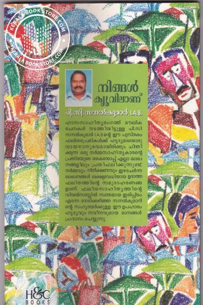 back image of Ningal Qvelanu