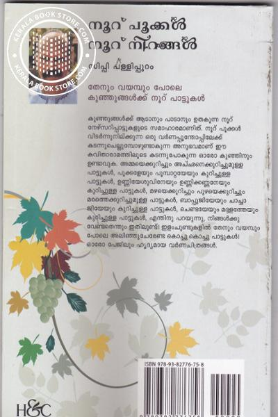 back image of നൂറ് പൂക്കള് നൂറ് നിറങ്ങള്