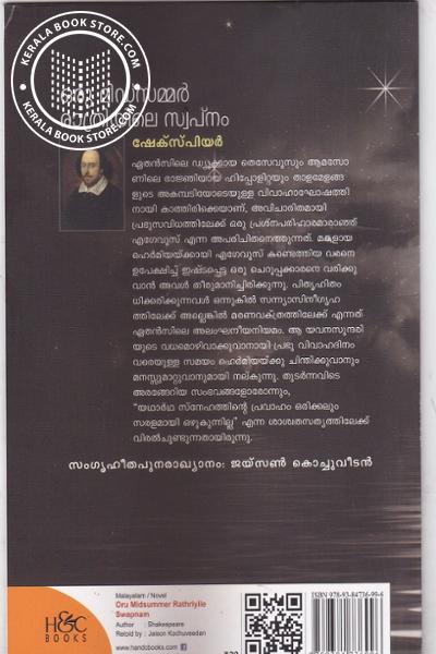 back image of Oru Midsummer Rathriyile Swapnam