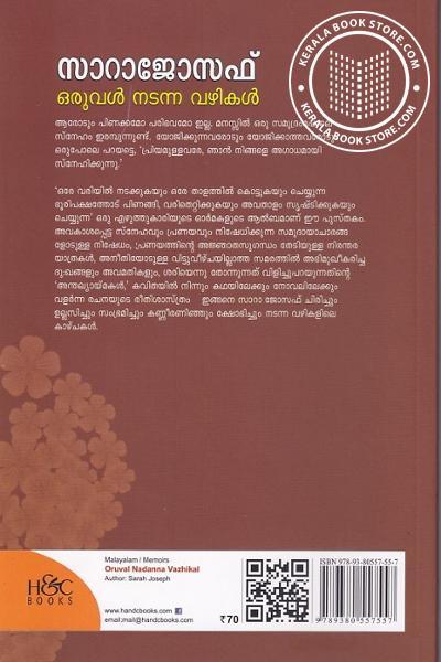 back image of ഒരുവള് നടന്ന വഴികള്