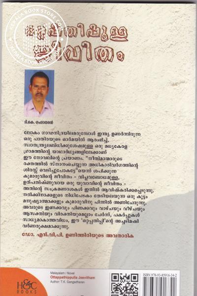 back image of Ottapathippulla Jeevitham